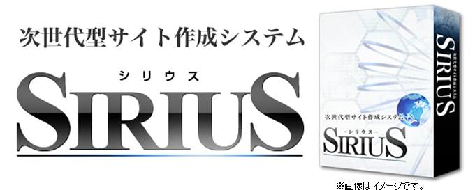 次世代型サイト作成システム「SIRIUS」